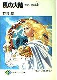 風の大陸〈外伝 3〉虹の時間(とき) (富士見ファンタジア文庫)
