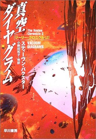 真空ダイヤグラム―ジーリー・クロニクル〈2〉 (ハヤカワ文庫SF)の詳細を見る