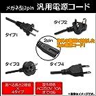 AP 汎用電源コード 2ピン AC250V 10Aまで対応 海外の電圧に対応 タイプ2 120cm AP-TH652-T2-120