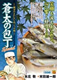 蒼太の包丁Special(3) 親方のまかない・肉じゃが編 (マンサンQコミックス)