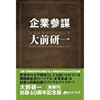 企業参謀 2014年新装版 (Kenichi Ohmae business strategist series(NextPublishing))