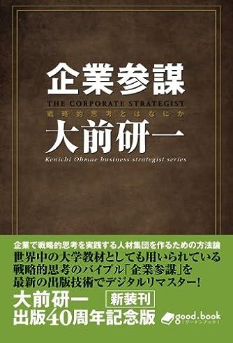 企業参謀 2014年新装版 (Kenichi Ohmae business strategist series(NextPublishing))