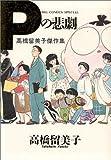 Pの悲劇 / 高橋 留美子 のシリーズ情報を見る