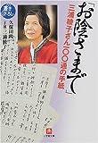 「お陰さまで」三浦綾子さん100通の手紙 (小学館文庫)