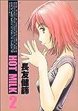 Hot milk 2 (ヤングジャンプコミックス)