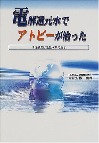 電解還元水でアトピーが治った—活性酸素は活性水素で消す