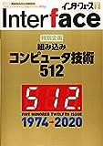 Interface(インターフェース) 2020年 02 月号 画像