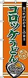 のぼり旗 コロッケうどん TR-010 (受注生産)