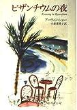 ビザンチウムの夜 (ハヤカワ文庫 NV (363))