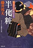 半化粧―知らぬが半兵衛手控帖 (双葉文庫)