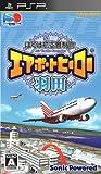 ぼくは航空管制官 エアポートヒーロー 羽田 - PSP