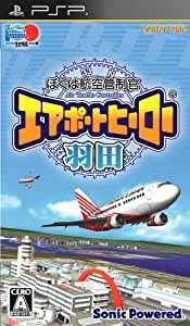 ぼくは航空管制官 エアポートヒーロー 羽田