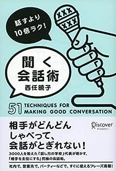 [西任暁子]の話すより10倍ラク! 聞く会話術