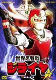 世界忍者戦ジライヤ Vol.3[DVD]