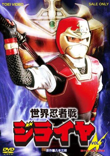世界忍者戦ジライヤ Vol.3  DVD
