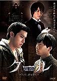グール[DVD]