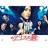 アリスの棘 [DVD]