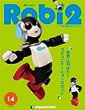 ロビ2    14号 [分冊百科] (パーツ付)