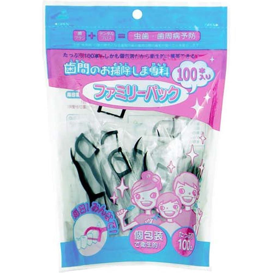 瞑想する誰がサイクロプス06-571 歯間のお掃除しま専科 ファミリーパック 黒 100本入