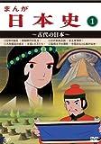 まんが日本史(1)~古代の日本~[DVD]