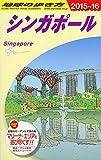 D20 地球の歩き方 シンガポール 2015~2016 (地球の歩き方 D 20)