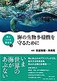海とヒトの関係学  ②海の生物多様性を守るために