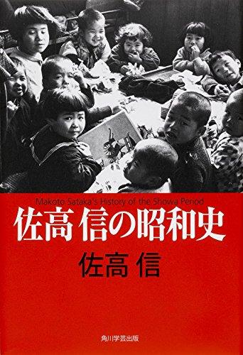 佐高信の昭和史の詳細を見る