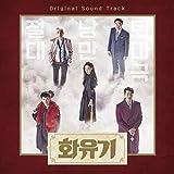 [CD]花遊記 OST