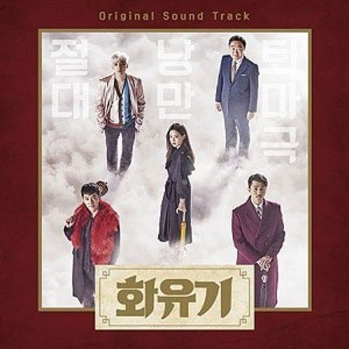 花遊記 OST (tvN TVドラマ)