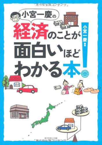 小宮一慶の経済のことが面白いほどわかる本の詳細を見る