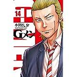 Gメン 14 (少年チャンピオン・コミックス)