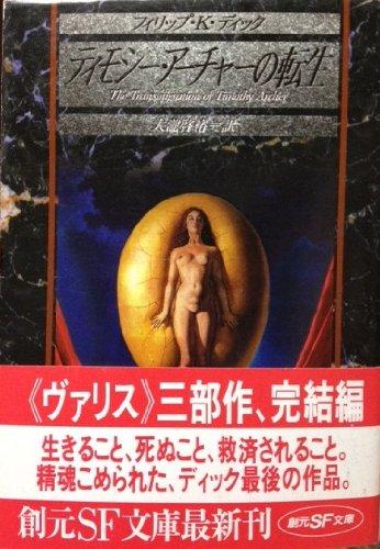 ティモシー・アーチャーの転生 (東京創元社)