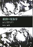 衝動の現象学: フッサール現象学における衝動および感情の位置づけ