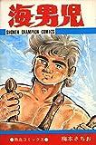 海男児 (1980年) (少年チャンピオン・コミックス)