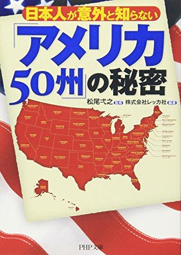 「アメリカ50州」の秘密 (PHP文庫)