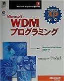 Microsoft WDMプログラミング—WindowsXP対応 (Microsoft Programming Series)