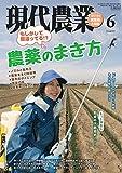 現代農業 2019年 06 月号 [雑誌]
