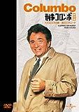 刑事コロンボ傑作選(パイルD-3の壁/黒のエチュード)[DVD]