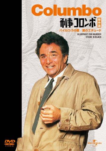 刑事コロンボ傑作選(パイルD-3の壁/黒のエチュード) [DVD]