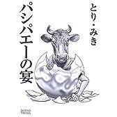 パシパエーの宴 (LEGEND ARCHIVES―COMICS)