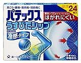 【第3類医薬品】パテックス うすぴたシップ 24枚