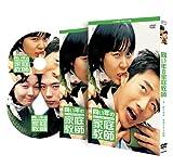 同い年の家庭教師2ディスク・エディション [DVD] 画像