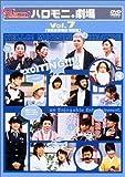 ハロー!モーニング。ハロモニ。劇場 Vol.7 「駅前交番物語 特別編」 [DVD]