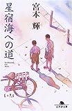 星宿海への道 (幻冬舎文庫) 画像