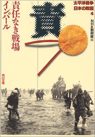 太平洋戦争 日本の敗因〈4〉責任なき戦場 インパール (角川文庫)の詳細を見る