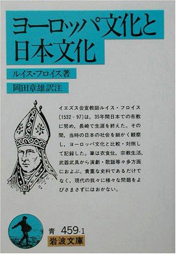 ヨーロッパ文化と日本文化 (岩波文庫)の詳細を見る