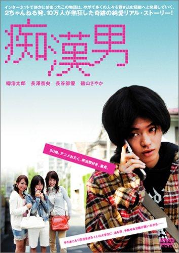 痴漢男 [DVD]