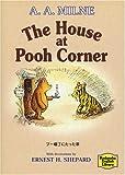 プー横丁にたった家―The house at Pooh Corner 【講談社英語文庫】