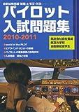 パイロット入試問題集 2010-2011