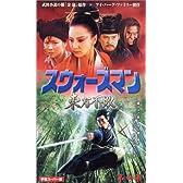 スウォーズマン 第四集 東方不敗【字幕版】 [VHS]